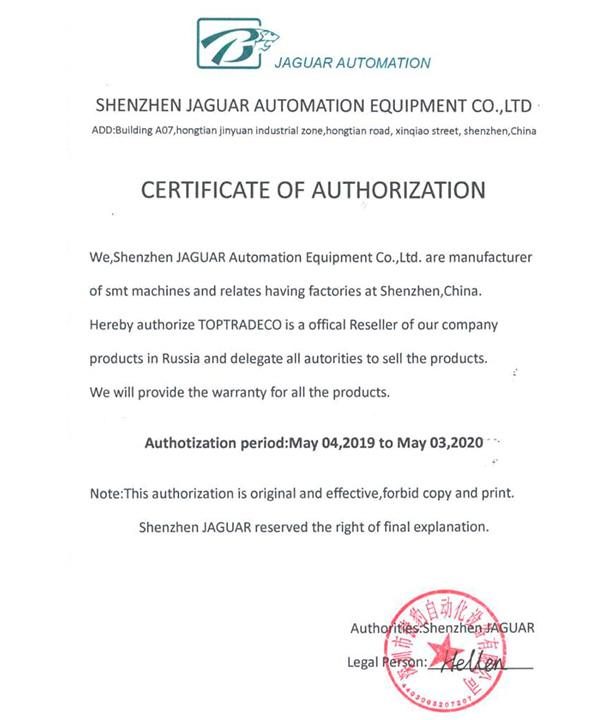 Сертификат дистрибьютора Jaguar