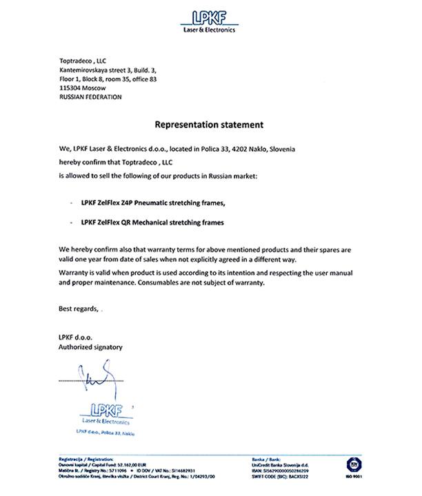 Сертификат дистрибьютора LPKF