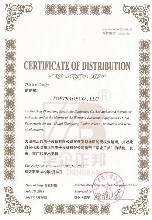 Сертификат дистрибьютора WZZB