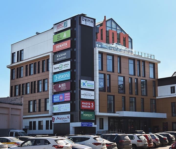 Офисное здание компании Топтрейдко